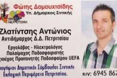 Αντώνιος Ζλατίντσης - Εργολάβος Ηλεκτρολόγος - Παλαίμαχος Ποδοσφαιριστής - Πτυχιούχος Προπονητής Ποδοσφαίρου (UEFA) - Αντιδήμαρχος Ν. Πετριτσίου