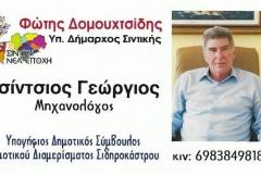 Γεώργιος Τσίντσιος - Μηχανολόγος - Σιδηρόκαστρο
