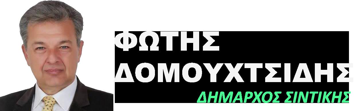 Φώτης Δομουχτσίδης